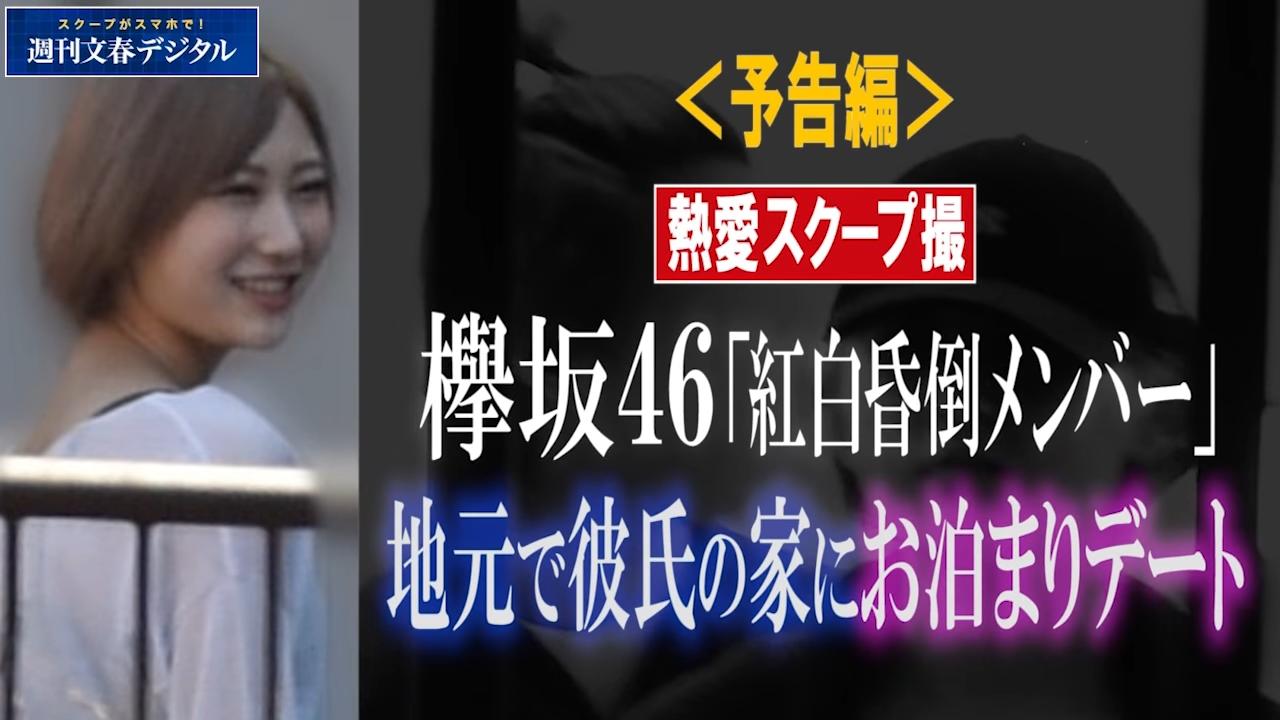 欅坂46・紅白昏倒メンバー志田愛佳、地元で男とお泊まりデート撮 長濱ねるも一緒