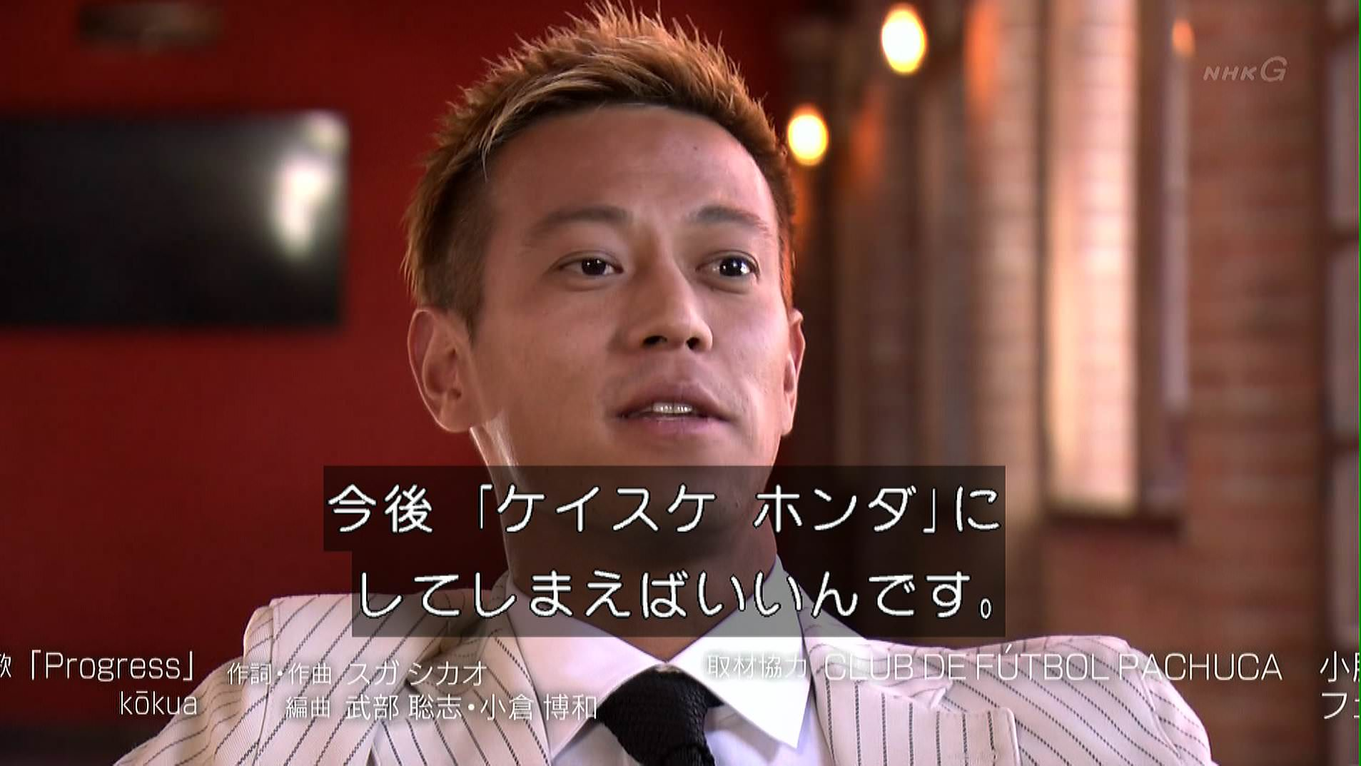 【画像】本田圭佑「プロフェッショナルとはケイスケホンダ。今後ケイスケホンダにしてしまえばいいんです」