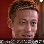 """本田「プロフェッショナルとは…""""ケイスケホンダ""""ですかね…」"""