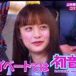 山本美月「私オタクなんですよ」