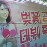 【画像】宮脇咲良の痛車バスが韓国ソウルを走行wwwwwwwwww