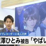 【速報】吉澤ひとみ被告まもなく保釈