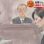 吉澤ひとみの法廷画wwwwwwwwwwww
