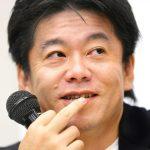 堀江貴文「マジでマスコミくそ」桜田五輪相「がっかり」発言問題でメディアにブチぎれ
