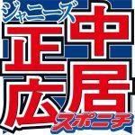 【テレビ】 中居正広、滝沢秀明氏との不仲説の真相語る 本人にも確認「お前知ってた?」