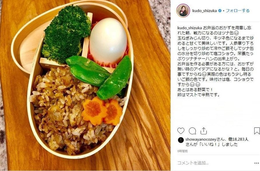 【画像】工藤静香さんがキムタクにお弁当をこしらえた結果