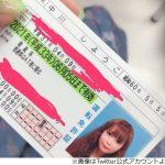 中川翔子が免許取得、本名「しようこ」に反響