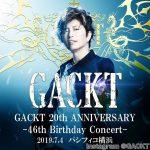 GACKTのライブのチケット代wwwwwwww