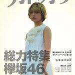 【画像】反逆のカリスマ・平手友梨奈さん(18歳) 金髪に染め可愛すぎると話題にwwww