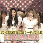 【画像】しゃべくり007に出た韓国アイドルIZONEが可愛すぎると話題騒然 もう日本のアイドル要らなくね?