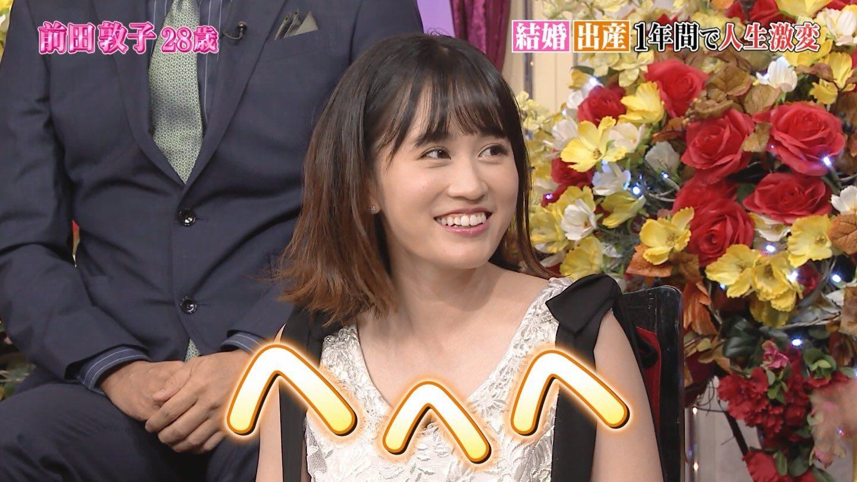 前田敦子、28歳の母とは思えないルックスに視聴者衝撃wwwwwwwwww