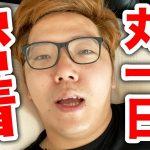 【朗報】ヒカキンさん、遂に日本一に返り咲く!!