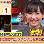【画像】最新の芦田愛菜(15歳)wwwwwwwwwwwwwww