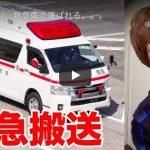 【悲報】年収8000万円のYouTuber「深夜、めまいがして救急車で病院に行きました」