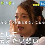 木下優樹菜さん、号泣するwwwwwwwww
