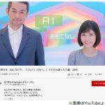 """松岡茉優、""""偉人""""イチローとの共演ド緊張「カチカチ」"""