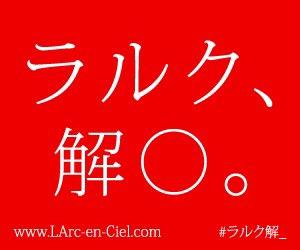 【解○】L'Arc~en~Cielから大切なお知らせ