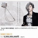 GACKT、オークション出品にイタズラ入札が相次ぎ本人も困惑