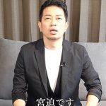 【画像】宮迫さん、週刊誌のインタビューでお洒落ぶりを披露