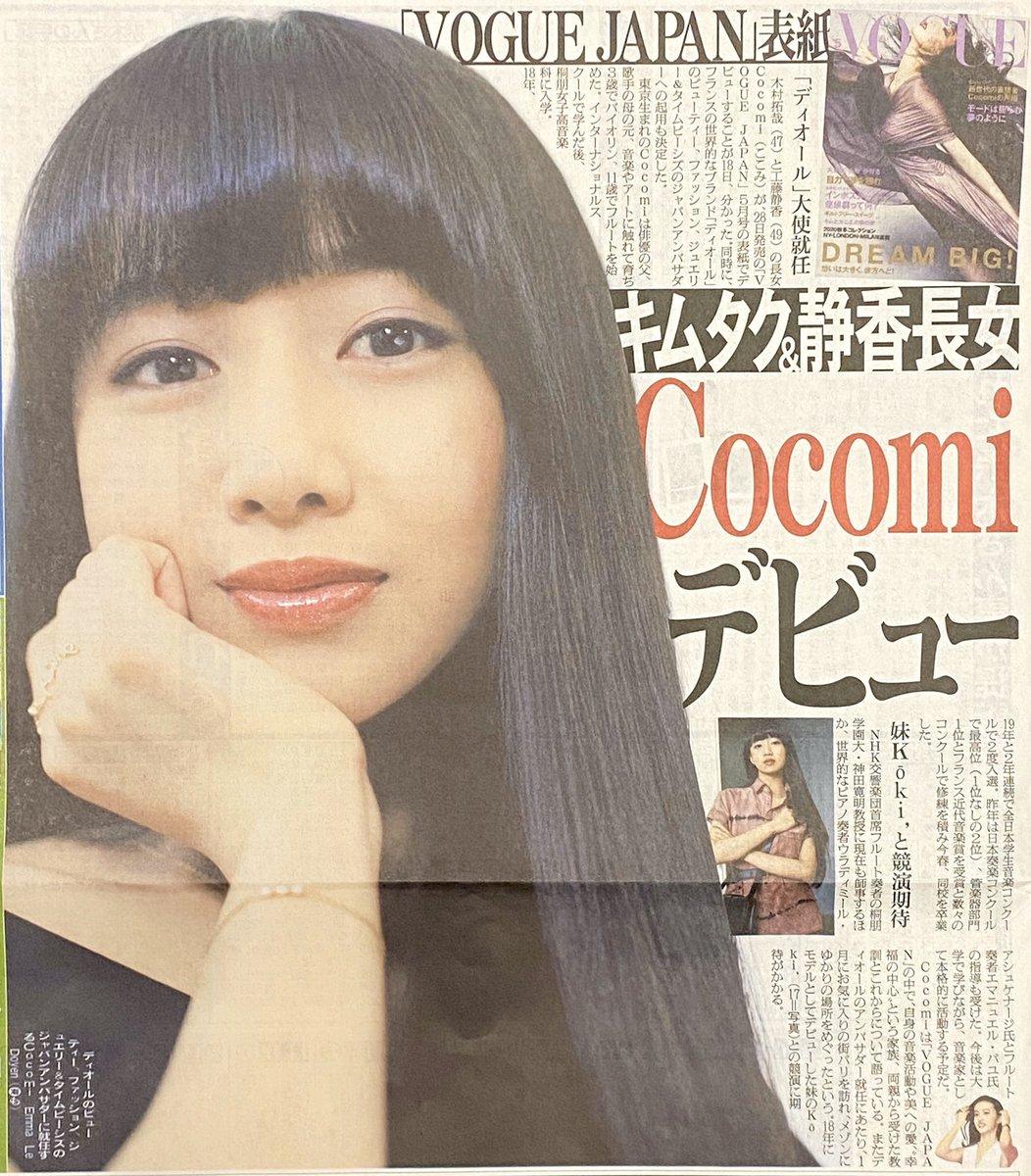 キムタクの長女cocomiちゃん、芸能界デビュー