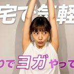 川口春奈、おうちヨガ動画に「全員恋に落ちる」「需要しかない」
