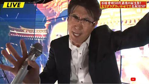 石橋貴明のバースデー生配信にGACKT、清原氏が出演!MVPは小籠包女王・野呂佳代
