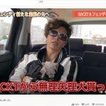 「GACKT」愛犬里親騒動 動物愛護家の杉本彩さんは「犬の気持ちを考えてほしい」