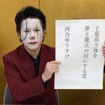 【速報】千葉県知事選にとんでもないやつが現れる