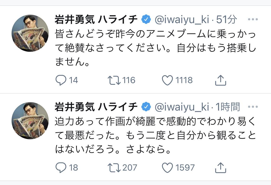 【悲報】ハライチ岩井さん、あのアニメをボロクソに叩く「最悪、もう二度と自分から観ることはない」