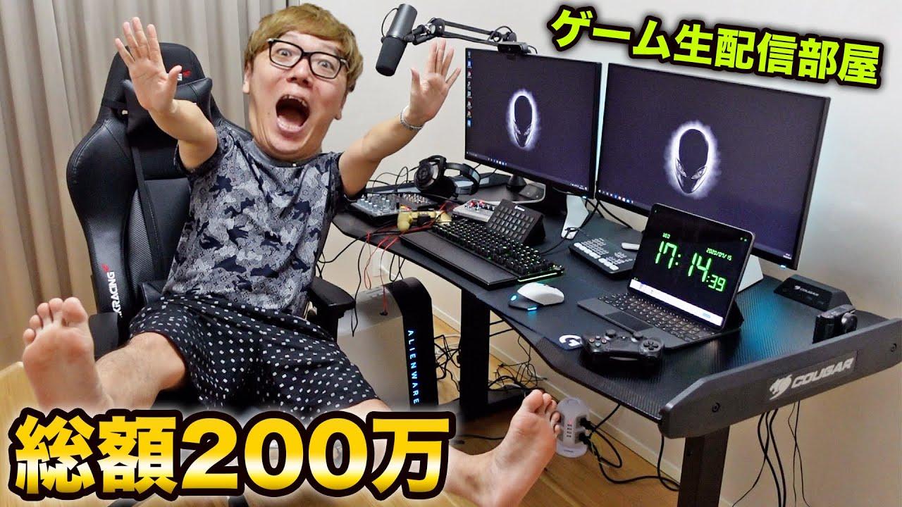 【悲報】ヒカキンさん、PCに2000万かけてしまう