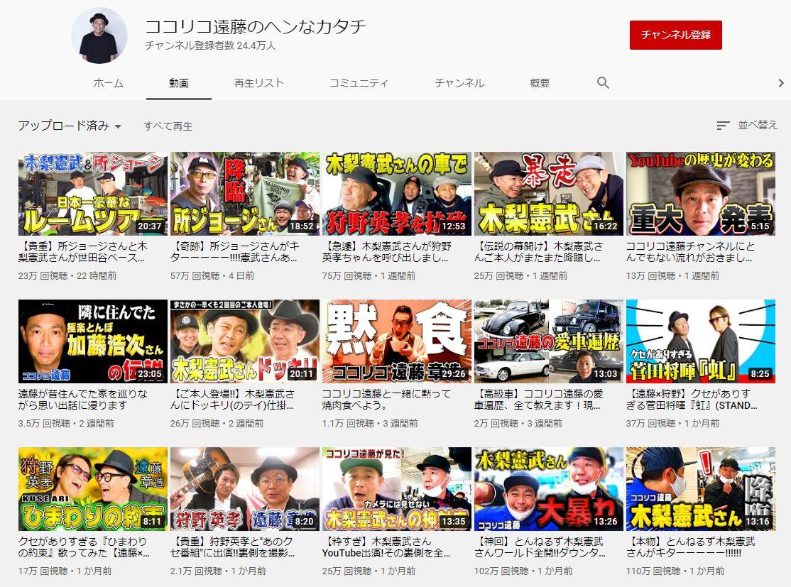 【悲報】遠藤章造さんのYouTubeチャンネル、誰がいらないかひと目でわかってしまう
