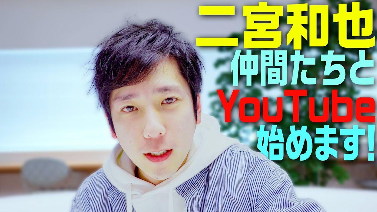 嵐・二宮和也YouTube、早くもチャンネル登録者数100万人突破!「#1幕開け」は23時間で275万再生