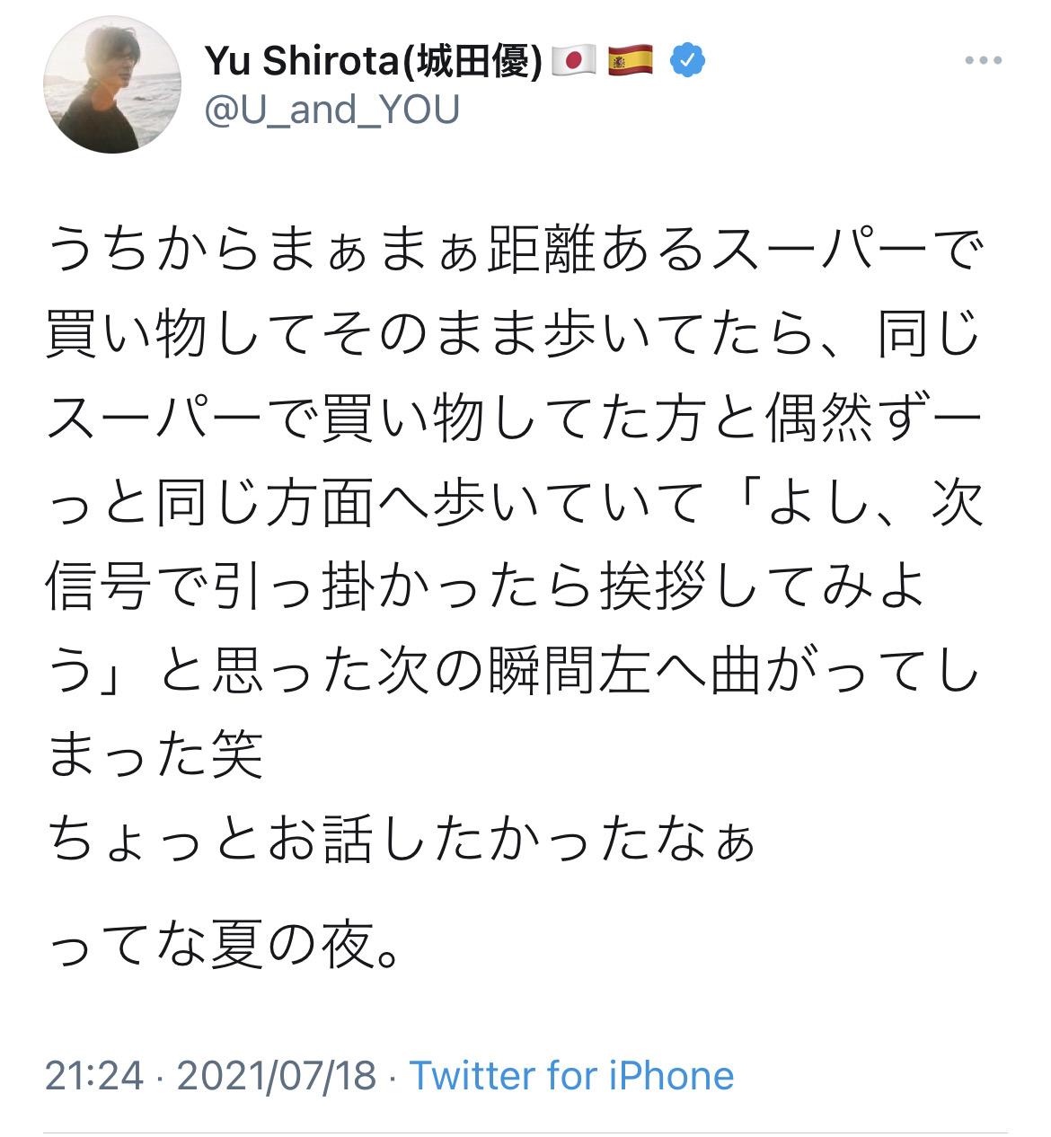 【悲報】城田優さん、スーパーにいた知らない女の子が帰り道が同じだったからって声を掛けようとする
