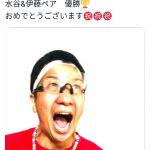 【悲報】水谷隼そっくりの波田陽区さん、さっそく便乗活動を開始してしまうwwwywwwywww