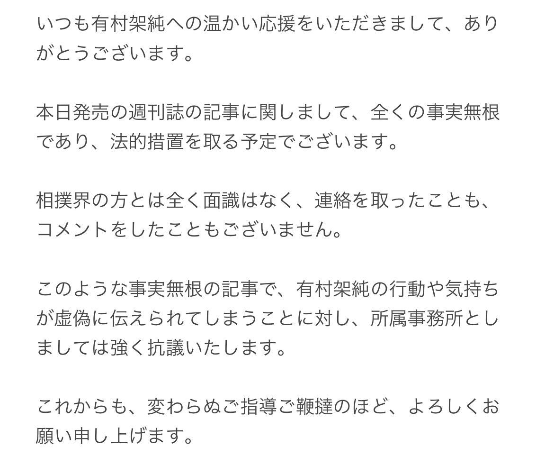 【悲報】有村架純に片思いの力士、イメージ悪化のため事務所に法的措置を取られる